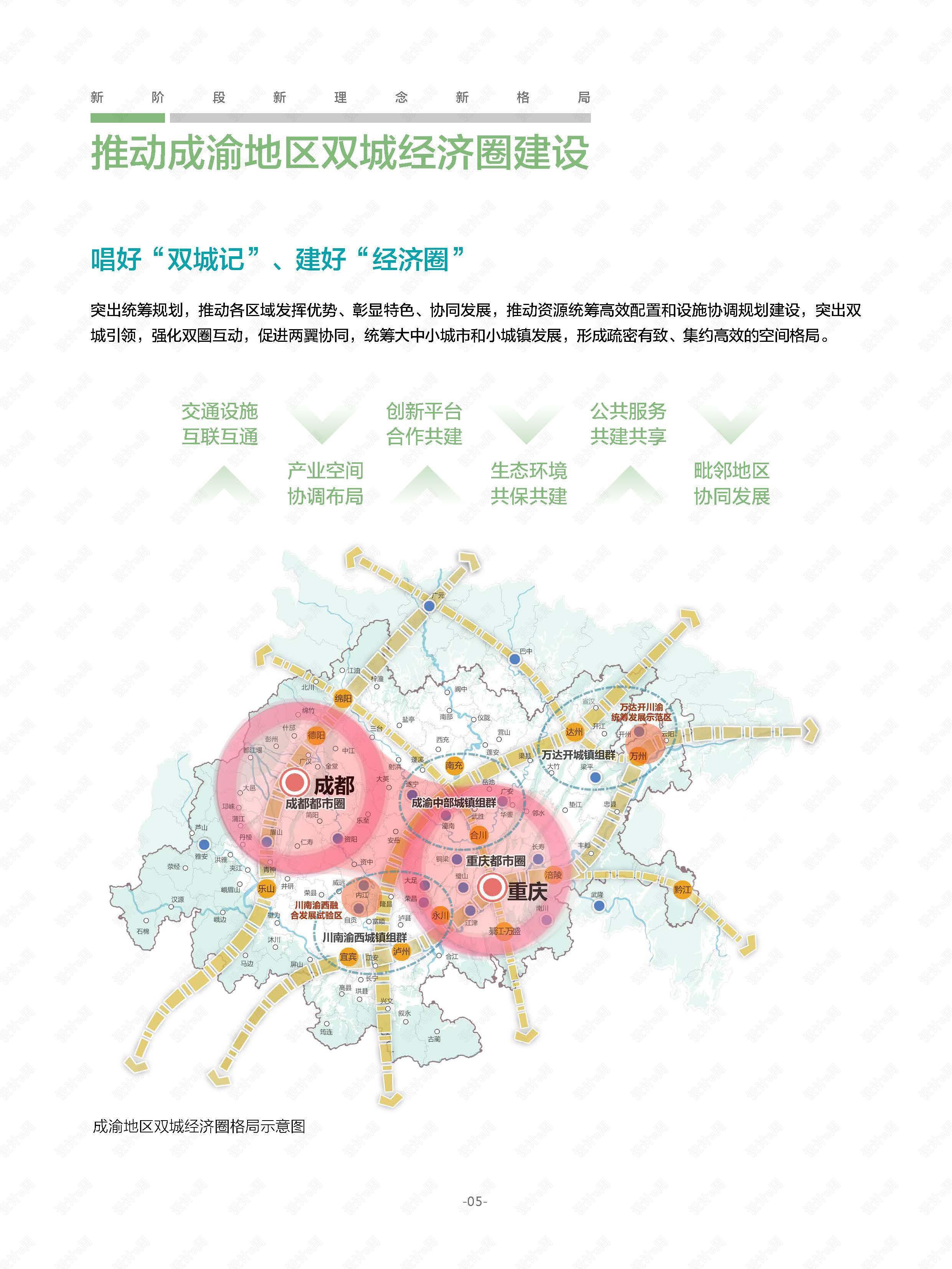 《重庆市国土空间总体规划(2021—2035年)》_页面_09.jpg